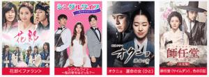 dtvの韓国ドラマはdポイントが貯まる