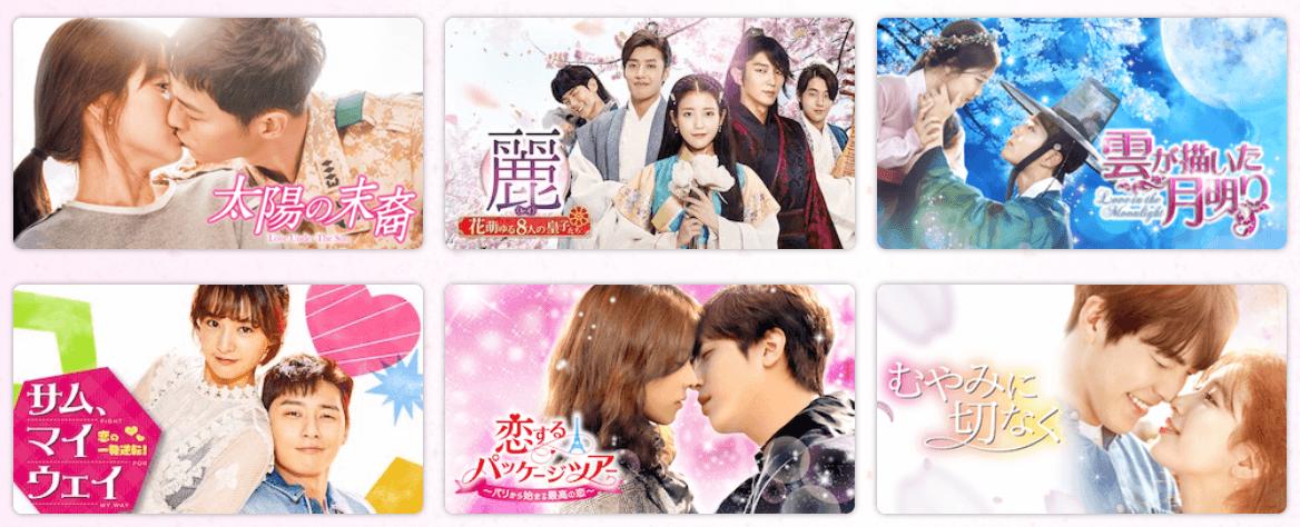 韓国ドラマ・韓流の無料動画視聴