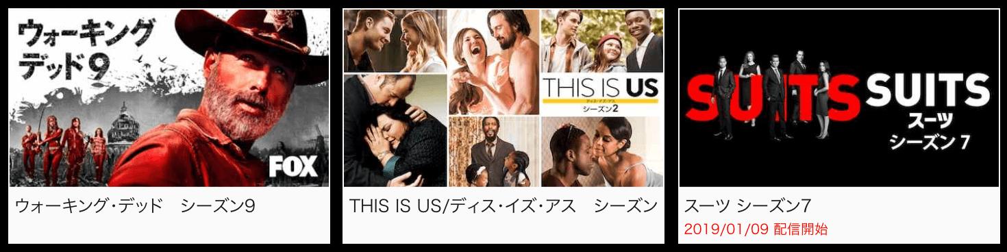 海外ドラマが無料で見放題