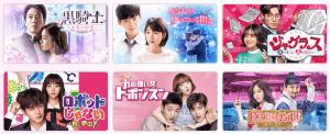 韓国ドラマはu-nextがおすすめ