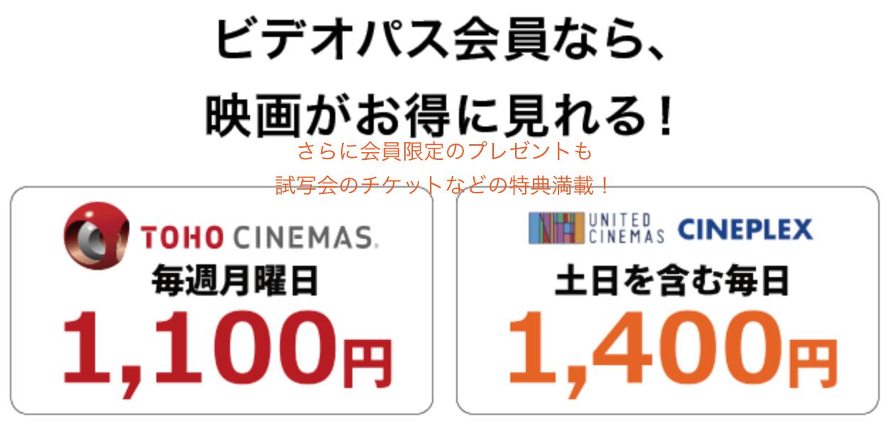 ビデオパスは映画館料金が割引に